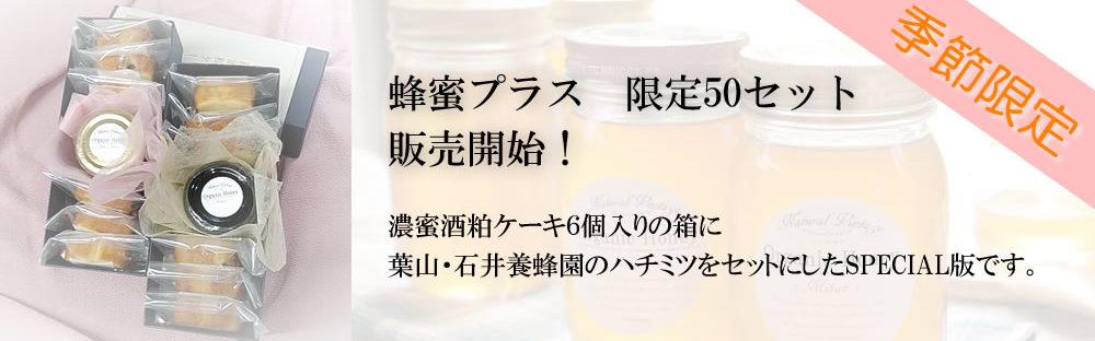 蜂蜜プラス各50セット季節限定販売